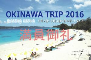 沖縄TRIP